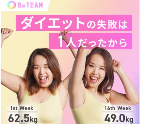 オンラインダイエットのBeTEAMはダイエットできない?